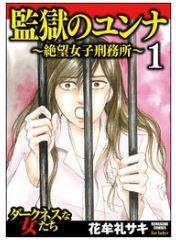 漫画「監獄のユンナ~絶望女子刑務所~」1巻を無料で1冊読む方法はこれ!あらすじ感想も紹介!