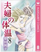 漫画「夫婦の体温」8巻を無料で1冊読む方法はこれ!あらすじ感想も紹介!