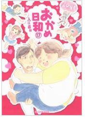 漫画「おかめ日和」17巻を無料で1冊読む方法はこれ!あらすじ感想も紹介!