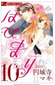 漫画「はぴまり~Happy Marriage!?~」10巻を1冊まるごと無料で読みたい!感想や評判もチェック!