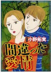 漫画「間違った愛情(単話版)」1巻をRawQQやZIPを使わずに無料で安全に読むには!