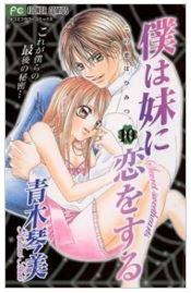 漫画「僕は妹に恋をする」10巻を無料で1冊読む方法はこれ!あらすじ感想も紹介!