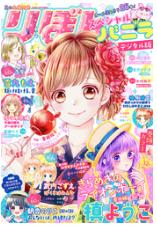 2018夏の大増刊号 りぼんスペシャル バニラの1巻を今すぐ無料で読むには!気になる評判や感想も知りたい!