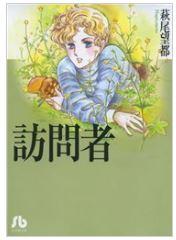 漫画「訪問者」1巻をRawQQやZIPを使わずに無料で安全に読むには!