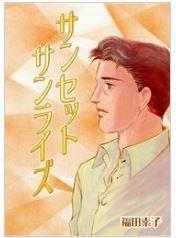 漫画「サンセットサンライズ」1巻をRawQQやZIPを使わずに無料で安全に読むには!
