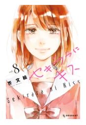 セキララにキスの8巻を今すぐ無料で読むには!気になる評判や感想も知りたい!