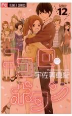 漫画「ココロ・ボタン」12巻を無料で1冊読む方法はこれ!あらすじ感想も紹介!