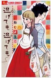 漫画「逃げても逃げても」1巻を1冊まるごと無料で読みたい!感想や評判もチェック!