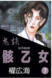 漫画「鬼談」7巻を1冊まるごと無料で読みたい!感想や評判もチェック!