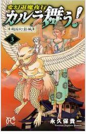 漫画「変幻退魔夜行 カルラ舞う!湖国幻影城 」3巻を1冊まるごと無料で読みたい!感想や評判もチェック!