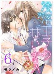 没落王子の甘いキスの6巻を1冊フルで無料ダウンロードできる?合法で安全に読む方法