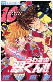 漫画「うわさの翠くん!!」10巻を1冊まるごと無料で読みたい!感想や評判もチェック!