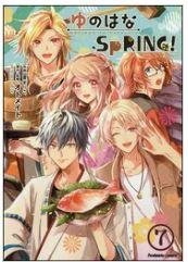 漫画「ゆのはなSpRING!(分冊版)」7巻を1冊まるごと無料で読みたい!感想や評判もチェック!