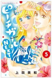 ピーチガールNEXTの5巻のネタバレが見たい!無料試し読みをフルで読むには!