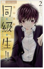 同・級・生!!の2巻のネタバレが見たい!無料試し読みをフルで読むには!