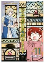 コーセルテルの竜術士~子竜物語~の11巻のネタバレが見たい!無料試し読みをフルで読むには!