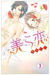 美ら恋 分冊版の3巻を1冊フルで無料ダウンロードできる?合法で安全に読む方法