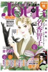 JOURすてきな主婦たちの2018年10月号巻のネタバレが見たい!無料試し読みをフルで読むには!