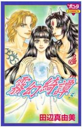 漫画「霧幻綺譚」5巻を1冊まるごと無料で読みたい!感想や評判もチェック!