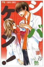 シバケン!~柴田研究室における恋愛論~の1巻のネタバレが見たい!無料試し読みをフルで読むには!