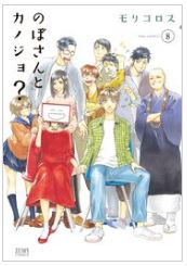 漫画「のぼさんとカノジョ?」8巻を無料で1冊読む方法はこれ!あらすじ感想も紹介!