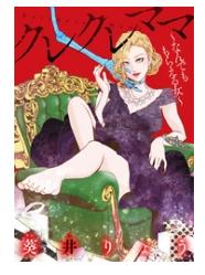 クレクレママ ~なんでも もらえる女~の1巻を1冊フルで無料ダウンロードできる?合法で安全に読む方法