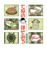 漫画「てぬのほそみち」1巻を無料で1冊読む方法はこれ!あらすじ感想も紹介!