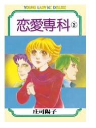 恋愛専科の3巻を無料ダウンロードで1冊読める!安全なおすすめサイトはこれ!