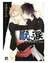 漫画「獣に涙」1巻をRawQQやZIPを使わずに無料で安全に読むには!