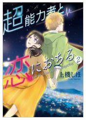 超能力者と恋におちるの2巻を無料で1冊読む方法をチェック!あらすじ感想も!