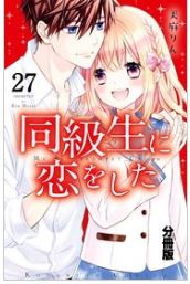 同級生に恋をした 分冊版の27巻を無料で1冊読む方法をチェック!あらすじ感想も!