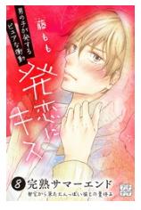 漫画「発恋にキス プチデザ」8巻をRawQQやZIPを使わずに無料で安全に読むには!