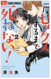 漫画「一度セックスするまで死ねない!」2巻を1冊まるごと無料で読みたい!感想や評判もチェック!