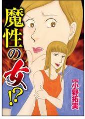 漫画「魔性の女!?(単話版)」1巻を無料で1冊読む方法はこれ!あらすじ感想も紹介!