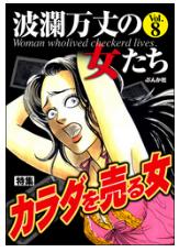 波瀾万丈の女たちカラダを売る女の1巻を1冊フルで無料ダウンロードできる?合法で安全に読む方法