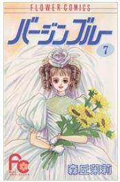 漫画「バージンブルー」7巻を1冊まるごと無料で読みたい!感想や評判もチェック!