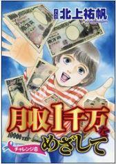 漫画「月収1千万をめざして(分冊版)」8巻を1冊まるごと無料で読みたい!感想や評判もチェック!