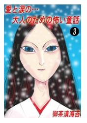 愛と涙の…大人のための怖い童話の3巻を無料で1冊読む方法をチェック!あらすじ感想も!
