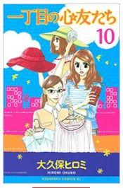 一丁目の心友たちの10巻のネタバレが見たい!無料試し読みをフルで読むには!