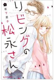 リビングの松永さんの5巻のネタバレが見たい!無料試し読みをフルで読むには!