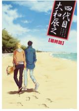 漫画「四代目・大和辰之」8巻をRawQQやZIPを使わずに無料で安全に読むには!