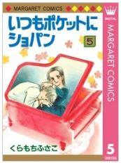 漫画「いつもポケットにショパン」5巻をRawQQやZIPを使わずに無料で安全に読むには!