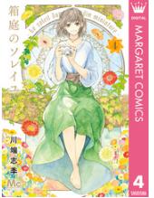 漫画「箱庭のソレイユ」4巻をRawQQやZIPを使わずに無料で安全に読むには!