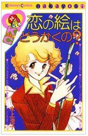 漫画「恋の絵はどうかくの?」1巻をRawQQやZIPを使わずに無料で安全に読むには!