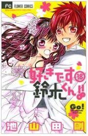 好きです鈴木くん!!の18巻を無料で1冊読む方法をチェック!あらすじ感想も!