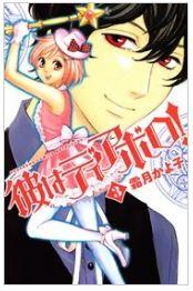 漫画「彼はディアボロ!」3巻をRawQQやZIPを使わずに無料で安全に読むには!