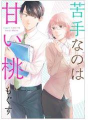 漫画「苦手なのは甘い桃」1巻を1冊まるごと無料で読みたい!感想や評判もチェック!