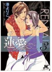 漫画「蓮愛―REN・AI―」3巻を1冊まるごと無料で読みたい!感想や評判もチェック!