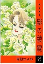 漫画「緋の稜線」25巻を1冊まるごと無料で読みたい!感想や評判もチェック!