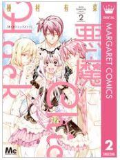 漫画「悪魔にChic×Hack」2巻を無料で1冊読む方法はこれ!あらすじ感想も紹介!